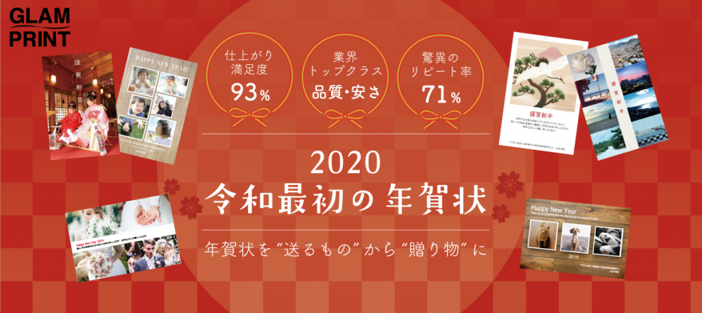 """2020年令和最初の年賀状 年賀状を""""送るもの""""から""""贈り物""""に"""