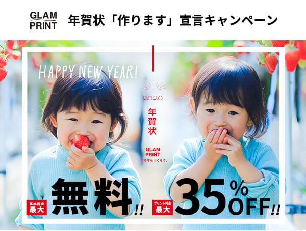 【申込開始!!】2020年度版リフレッシュオープン☆先得!「作ります」宣言キャンペーンも開始☆ 贈る年賀状[GLAM PRINT]☆