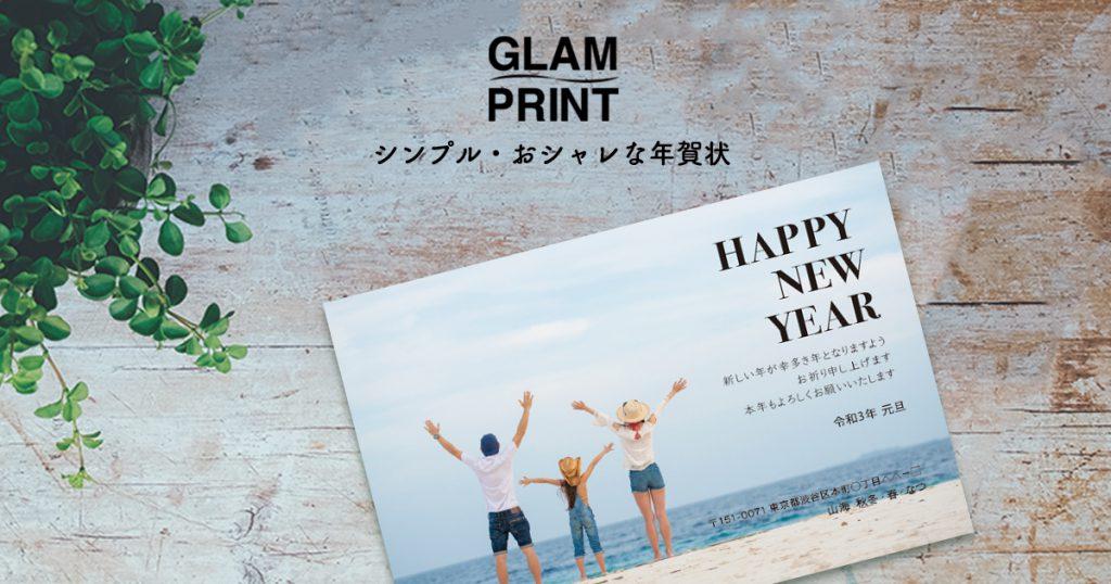 シンプル・おしゃれな年賀状 GLAM PRINT