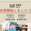 GLAM PRINT年賀状2021 出荷開始しました!