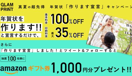 【基本料¥0+印刷最大35%OFF】年賀状「作ります宣言」キャンペーンスタート!