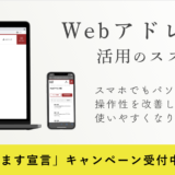 Webアドレス帳活用のススメ