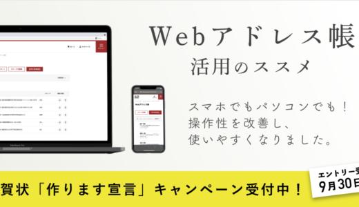 【Webアドレス帳がリニューアル】見やすく使いやすくなりました!便利な機能をご紹介!
