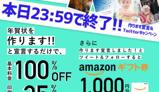 【本日で終了!】年賀状基本料1,650円が無料!「作ります宣言」キャンペーンは9月30日23:59まで!